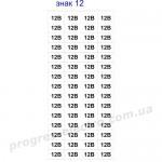 "Знак ""12 В"" (на листе 60 шт)"