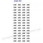"Знак ""42 В"" (на листе 60 шт)"