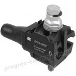 Зажим прокалывающий ответвительный ЗСГП 35-95/6-35 (RDP 25/CN) IEK